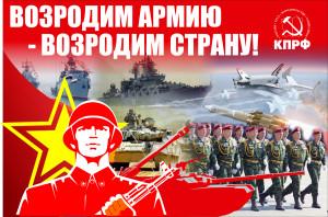 Армия КПРФ(4)