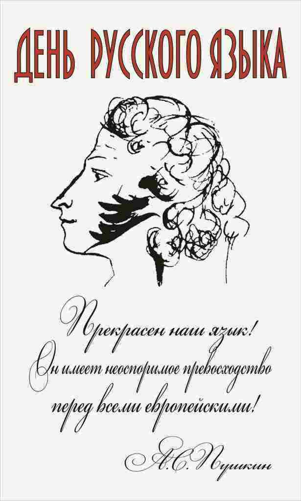 Баннер_Пушкин_2