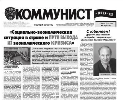 «Коммунист – век XX-XXI» №9 (853) от 12 марта 2015 года