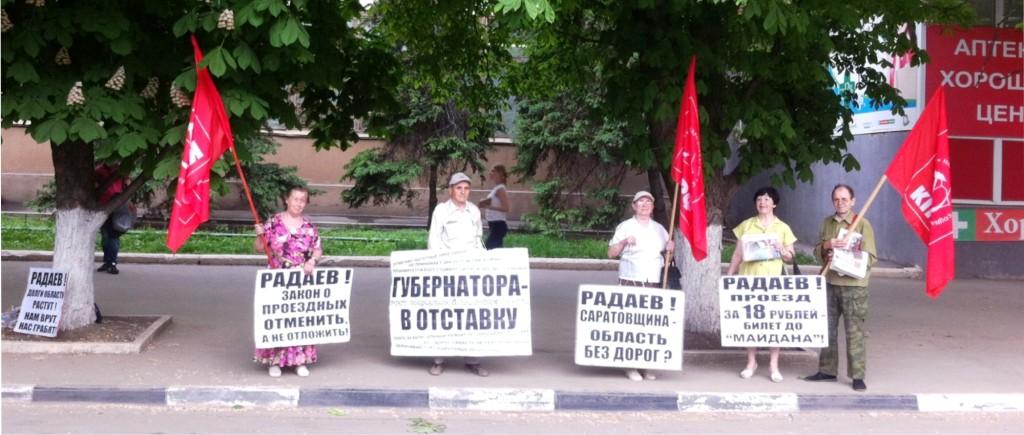 Пикет Октябрьского района