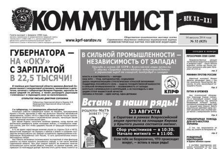 «Коммунист – век XX-XXI» архив с №27 по № 32 c 10 июля по 14 августа 2014 года
