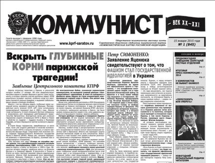 «Коммунист – век XX-XXI» №1 (845) 15 января 2015 года