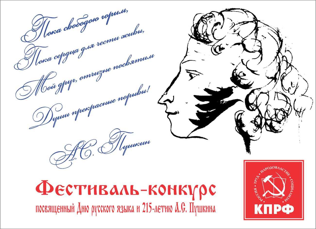 Пушкин_корел_11_новый шрифт(1)