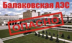 балаковская-АЭС-650x394