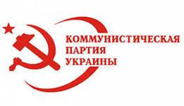 Обращение Крымского рескома КПУ к жителям Крыма, органам местного самоуправления, руководителям общественно-политических организаций и движений
