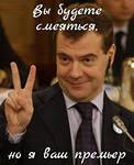 Пресс-секретарь премьер-министра интернет-критикам Медведева: «Он вам не «Димон». Он — председатель правительства»
