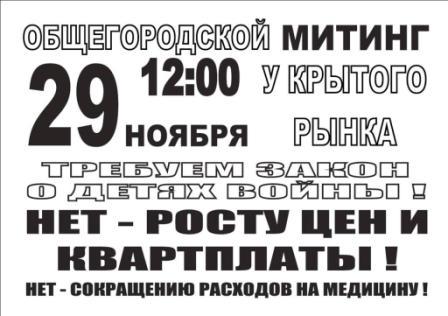 29 НОЯБРЯ ДЕМОНСТРАЦИЯ И МИТИНГ КПРФ