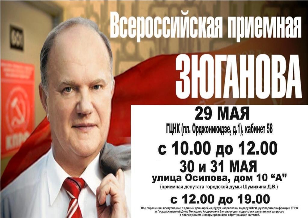 Общественные приемные Г.А. Зюганова начали работу в Саратовской области