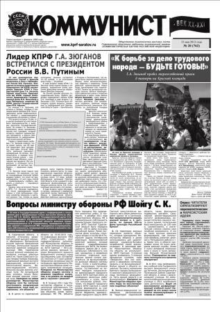 «Коммунист – век XX-XXI» №20 (762) 23 мая 2013 года