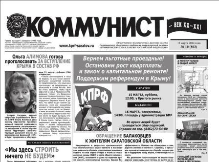 «Коммунист – век XX-XXI» №10 (803) 13 марта 2014 год
