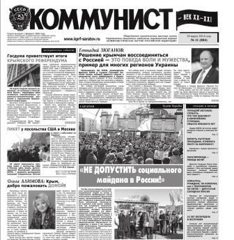 «Коммунист – век XX-XXI» №11 (804) 20 марта 2014 год