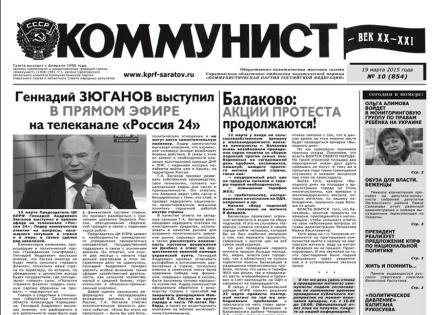 «Коммунист – век XX-XXI» №10 (854) от 19 марта 2015 года и №11 (855) от 25 марта 2015 года