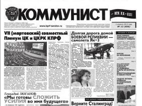 «Коммунист – век XX-XXI» №12 (856) от 2 апреля 2015 года