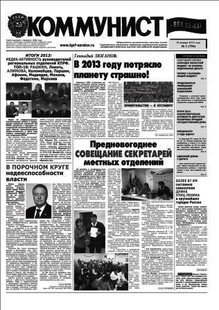 «Коммунист – век XX-XXI» №1 (794)10 января 2014 года