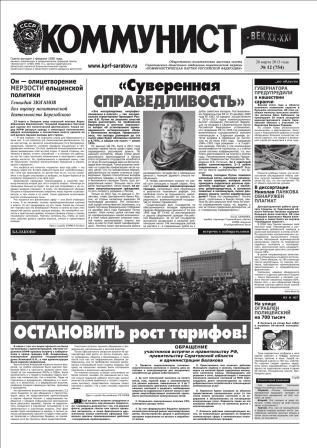 Газета Саратовского отделения КПРФ «Коммунист – век XX-XXI» №12 (754) 28 марта 2013 года