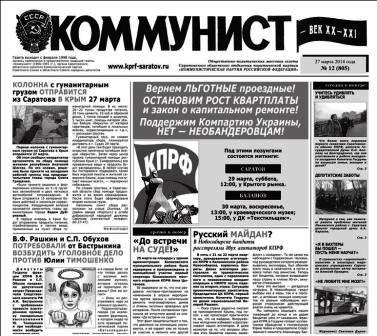 «Коммунист – век XX-XXI» №12 (805) 27 марта 2014 год