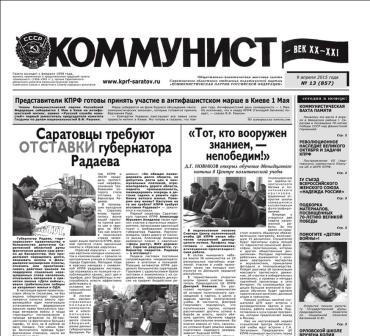 «Коммунист – век XX-XXI» №13 (857) от 9 апреля 2015 года