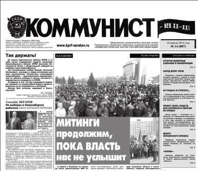 «Коммунист – век XX-XXI» №14 (807) 10 апреля 2014 год