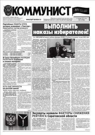 Газета Саратовского отделения КПРФ «Коммунист – век XX-XXI» №1 (743) 11 января 2013 года