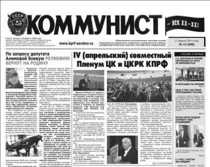 «Коммунист – век XX-XXI» №15 (8087) 17 апреля 2014 год