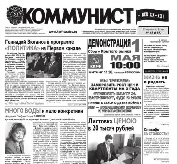 «Коммунист – век XX-XXI» №15 (859) от 23 апреля 2015 года