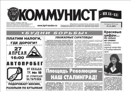 «Коммунист – век XX-XXI» №16 (809) 24 апреля 2014 год