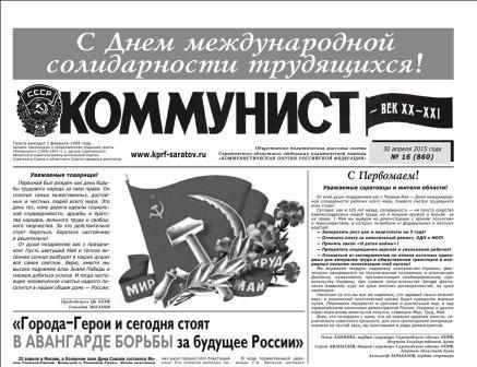«Коммунист – век XX-XXI» №16 (860) от 30 апреля 2015 года