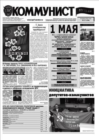 «Коммунист – век XX-XXI» №17 (759) 30 апреля 2013 года