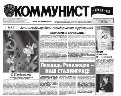 «Коммунист – век XX-XXI» №17 (810) 30 апреля 2014 год