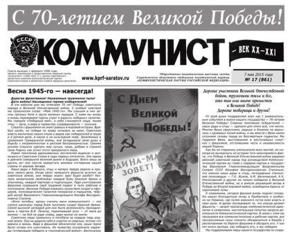 «Коммунист – век XX-XXI» №17 (861) от 7 мая 2015 года