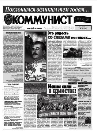«Коммунист – век XX-XXI» №18 (760) 8 мая 2013 года