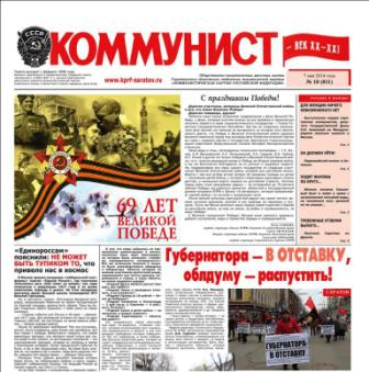 «Коммунист – век XX-XXI» №18 (811) 7 мая 2014 года