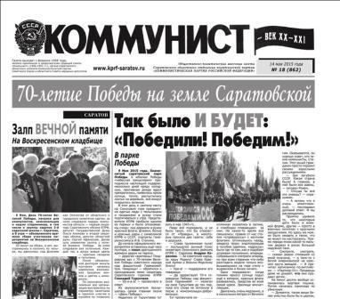 «Коммунист – век XX-XXI» №18 (862) от 14 мая 2015 года