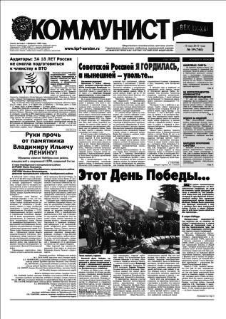 «Коммунист – век XX-XXI» №19 (761) 15 мая 2013 года