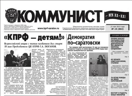 «Коммунист – век XX-XXI» №19 (863) от 21 мая 2015 года