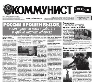 «Коммунист – век XX-XXI» №2 (846) 22 января 2015 года
