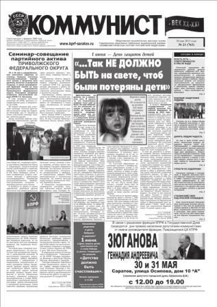 «Коммунист – век XX-XXI» №21 (763) 31 мая 2013 года
