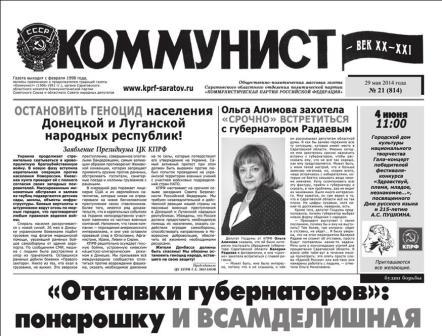 «Коммунист – век XX-XXI» №21 (814) 29 мая 2014 года
