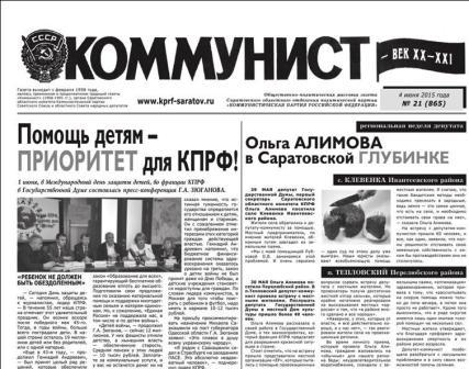 «Коммунист – век XX-XXI» №21 (865) от 04 июня 2015 года