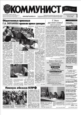 «Коммунист – век XX-XXI» №22 (764) 6 июня 2013 года