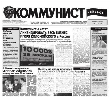 «Коммунист – век XX-XXI» №22 (815) 5 июня 2014 года