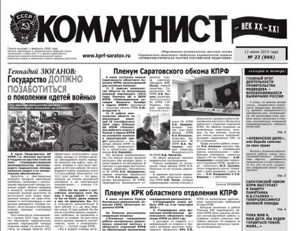 «Коммунист – век XX-XXI» №22 (866) от 11 июня 2015 года