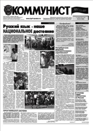 «Коммунист – век XX-XXI» №23 (765) 11 июня 2013 года