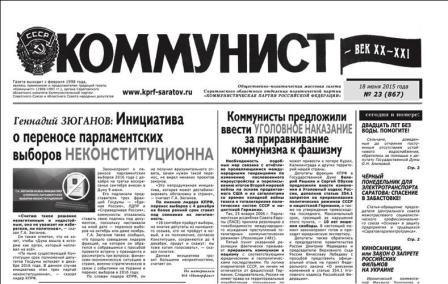 «Коммунист – век XX-XXI» №23 (867) от 18 июня 2015 года