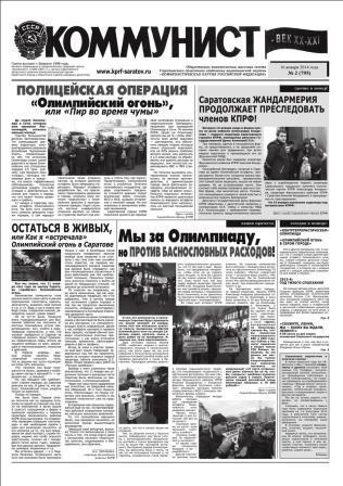 «Коммунист – век XX-XXI» №2 (795)16 января 2014 года