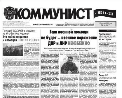 «Коммунист – век XX-XXI» №24 (817) 19 июня 2014 года