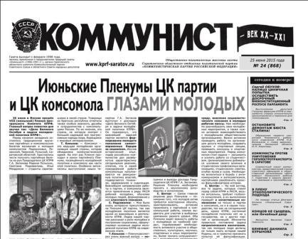 «Коммунист – век XX-XXI» №24 (868) от 25 июня 2015 года
