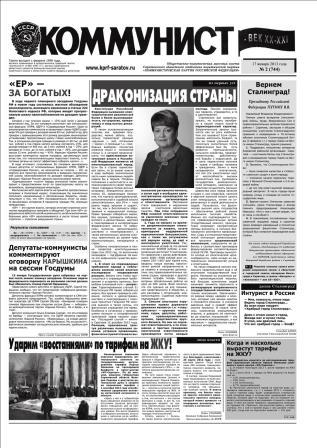 Газета Саратовского отделения КПРФ «Коммунист – век XX-XXI» №2 (744) 17 января 2013 года