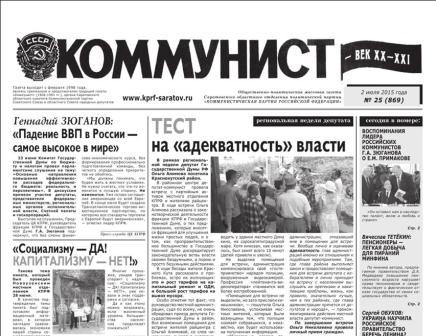 «Коммунист – век XX-XXI» №25 (869) от 2 июля 2015 года