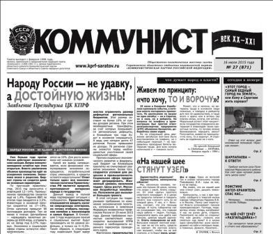 «Коммунист – век XX-XXI» №26 (870) от 9 июля и №27 (871) от 16 июля 2015 года